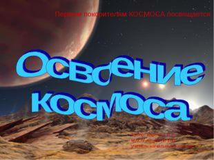 Автор: Карпова И.В. МАОУ лицей № 100 учитель начальных классов Первым покорит