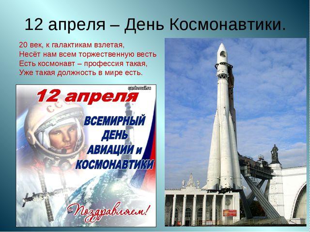 12 апреля – День Космонавтики. 20 век, к галактикам взлетая, Несёт нам всем т...