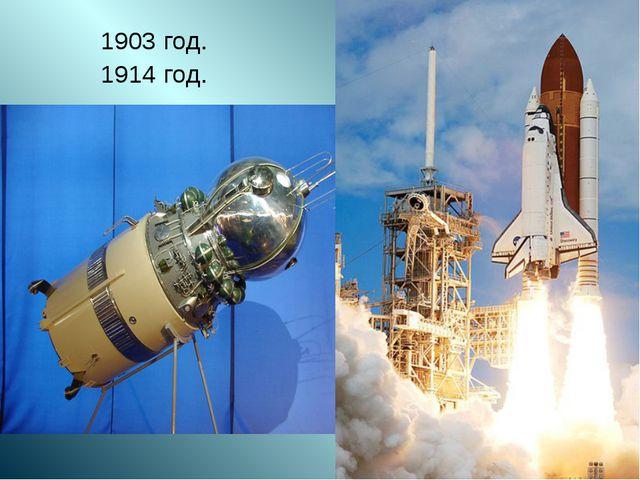 1903 год. Журнал «Научное обозрение» 1914 год. Очередной проект ракеты.