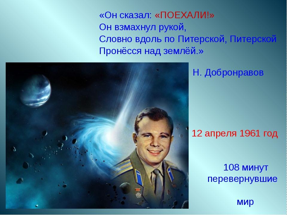 «Он сказал: «ПОЕХАЛИ!» Он взмахнул рукой, Словно вдоль по Питерской, Питерско...