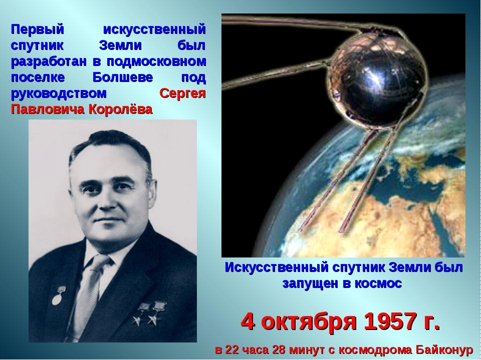 Первый искусственный спутник Земли был разработан в подмосковном поселке Болш...