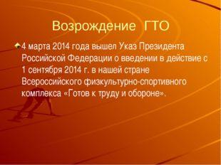 Возрождение ГТО 4 марта 2014 года вышел Указ Президента Российской Федерации