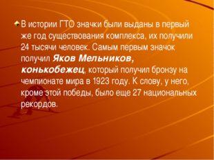 В истории ГТО значки были выданы в первый же год существования комплекса, их