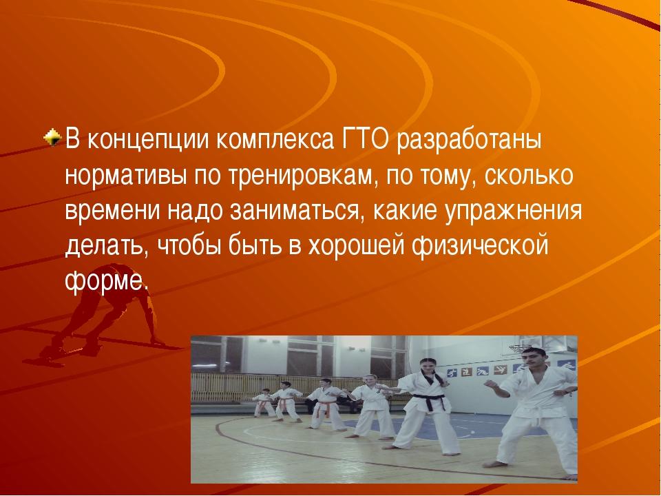 В концепции комплекса ГТО разработаны нормативы по тренировкам, по тому, ско...