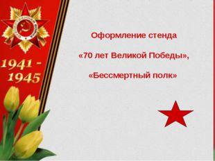 Оформление стенда «70 лет Великой Победы», «Бессмертный полк»
