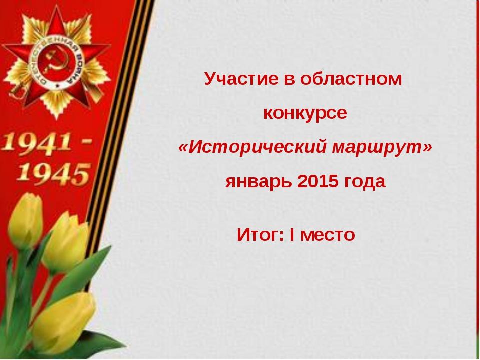 Участие в областном конкурсе «Исторический маршрут» январь 2015 года Итог: I...