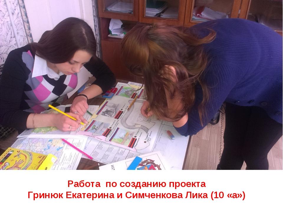 Работа по созданию проекта Гринюк Екатерина и Симченкова Лика (10 «а»)