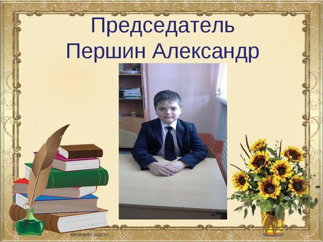 Председатель Першин Александр