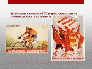 Тема спорта и комплекса ГТО широко отражалась на плакатах и даже на почтовых