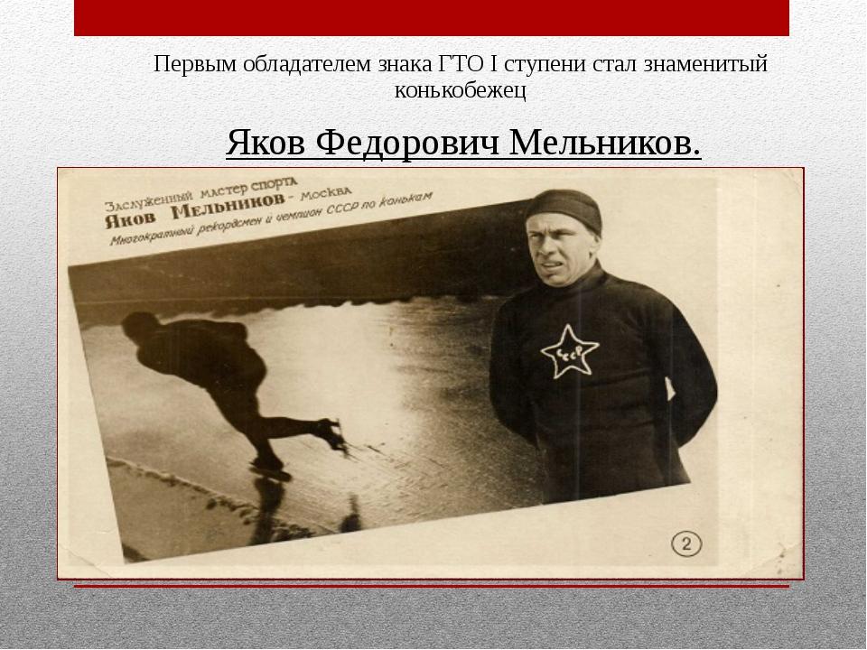 Первым обладателем знака ГТО I ступени стал знаменитый конькобежец Яков Федо...