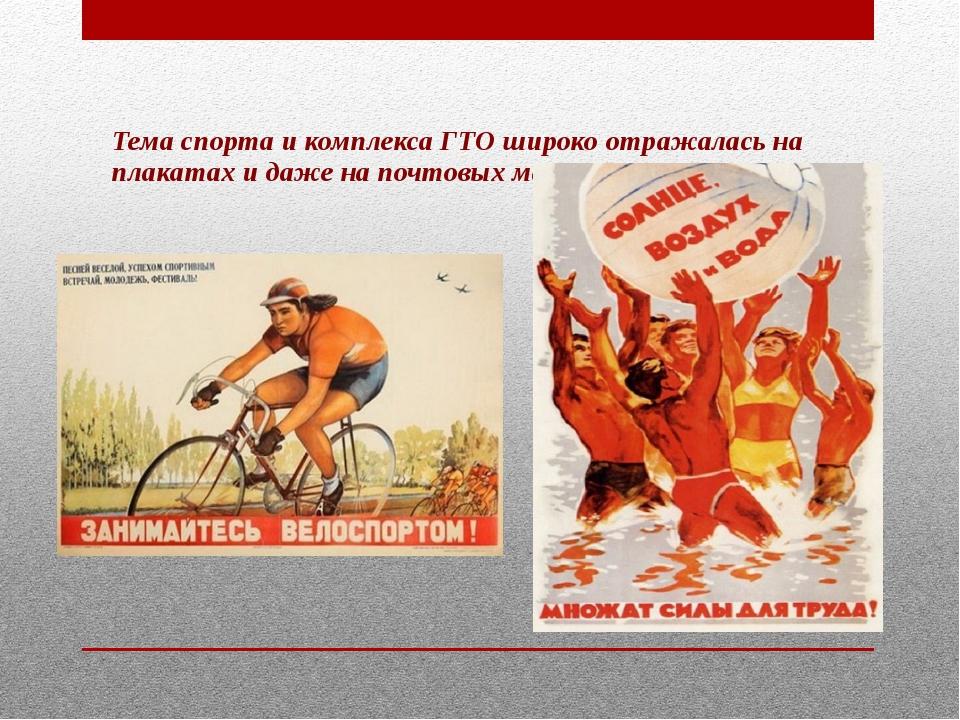 Тема спорта и комплекса ГТО широко отражалась на плакатах и даже на почтовых...