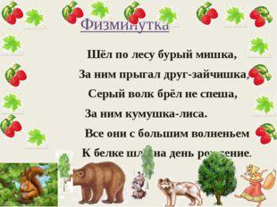 Физминутка Шёл по лесу бурый мишка, За ним прыгал друг-зайчишка, Серый волк б