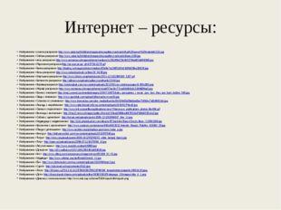 Интернет – ресурсы: Изображение «слоник-раскраска» http://www.salut.kg/0child