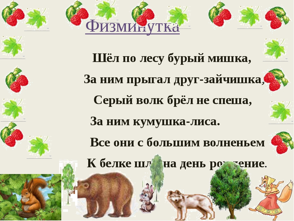 Физминутка Шёл по лесу бурый мишка, За ним прыгал друг-зайчишка, Серый волк б...