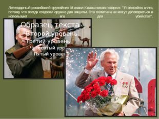 """Легендарный российский оружейник Михаил Калашников говорил: """"Я спокойно сплю,"""