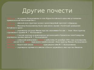 Другие почести 1980 год— на родине Калашникова в селе Курья Алтайского края