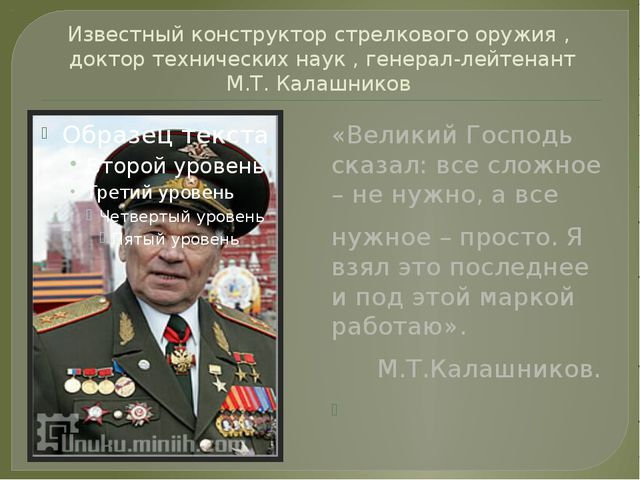 Известный конструктор стрелкового оружия , доктор технических наук , генерал-...