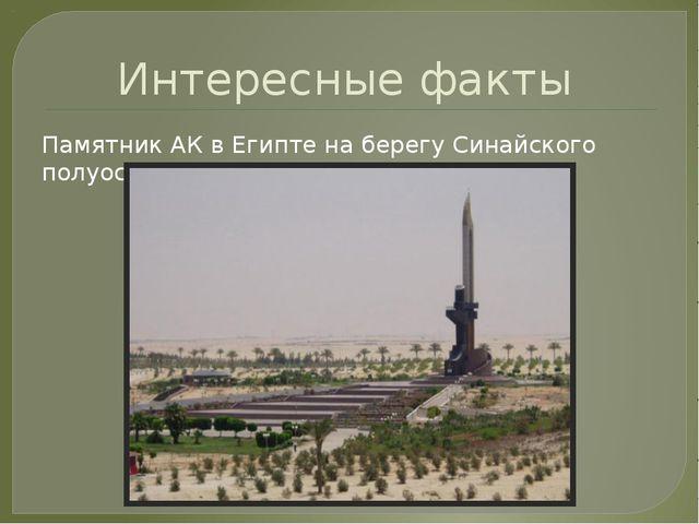 Интересные факты Памятник АК в Египте на берегу Синайского полуострова