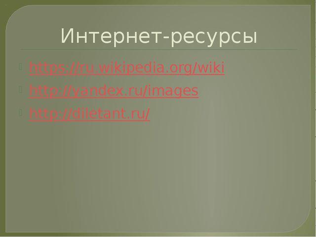 Интернет-ресурсы https://ru.wikipedia.org/wiki http://yandex.ru/images http:/...