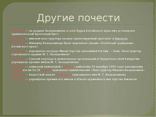 Другие почести 1980 год— на родине Калашникова в селе Курья Алтайского края...