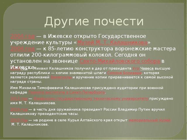 Другие почести 2009 год— Михаил Калашников получил в дар от президентаУго Ч...