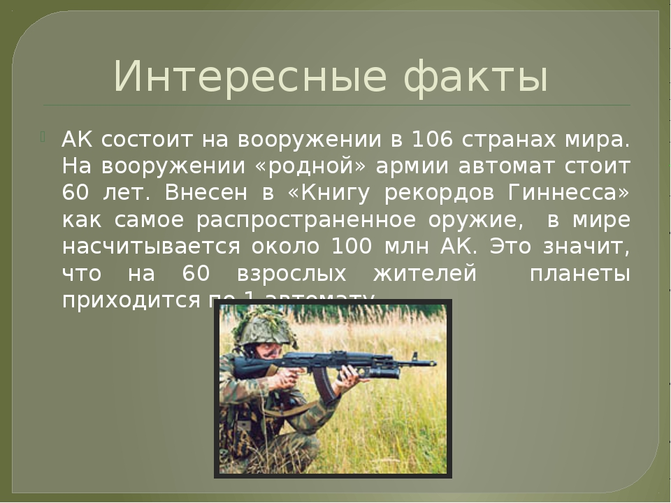 Интересные факты АК состоит на вооружении в 106 странах мира. На вооружении «...