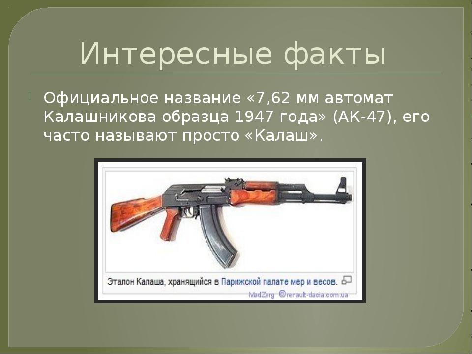 Интересные факты Официальное название «7,62 мм автомат Калашникова образца 19...