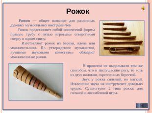 Рубель Рубе́ль (ребрак, пральник) — предмет домашнего быта, который в старин