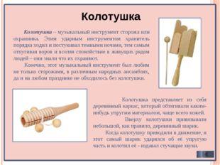 Ложки Деревянные ложки используются в славянской традиции как музыкальный ин