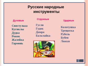 Русские народные инструменты Духовые Струнные Ударные Свистулька Кугиклы Дуд