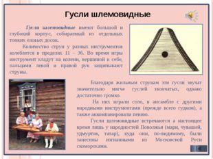 Гудок Гудок - это древнерусский смычковый инструмент наиболее распространённ