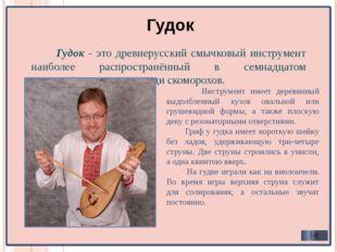 Домра До́мра — русский народный струнный щипковый музыкальный инструмент с т