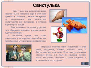 Балалайка Балала́йка — русский народный трёхструнный щипковый музыкальный с