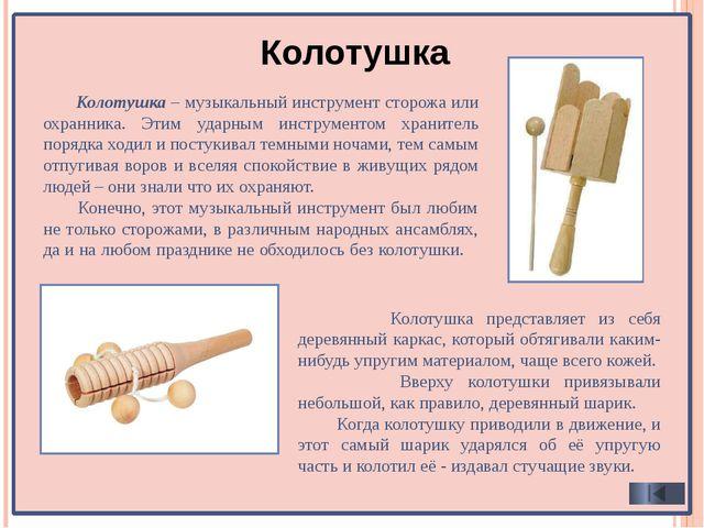 Ложки Деревянные ложки используются в славянской традиции как музыкальный ин...