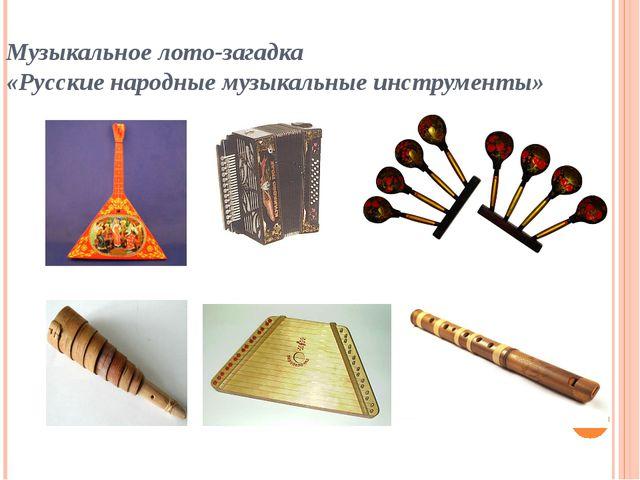 Музыкальное лото-загадка «Русские народные музыкальные инструменты»