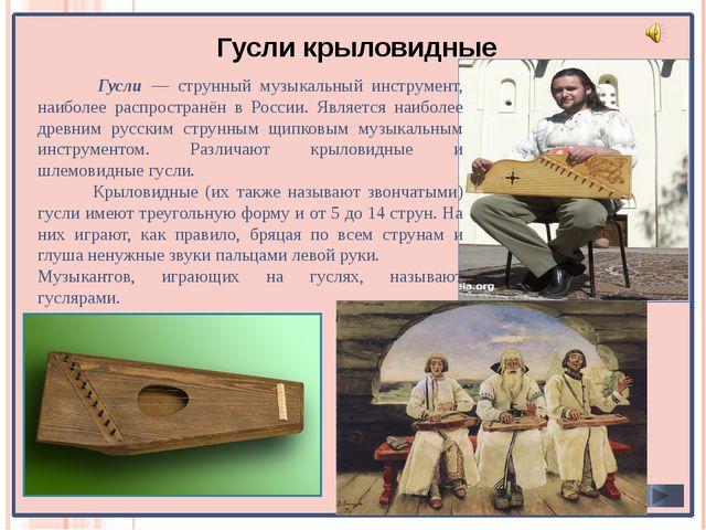 Гусли крыловидные Гусли — струнный музыкальный инструмент, наиболее распрост...