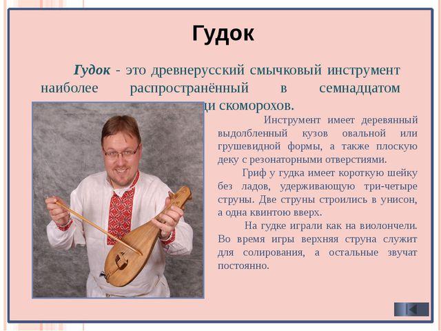 Домра До́мра — русский народный струнный щипковый музыкальный инструмент с т...
