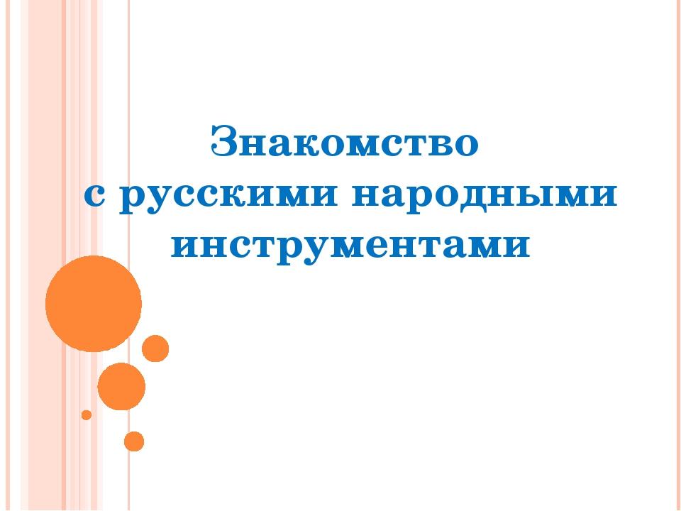 Знакомство с русскими народными инструментами