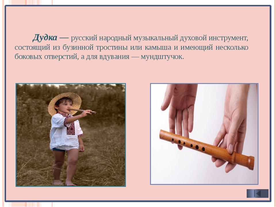 Трещотка Трещотка — народный музыкальный инструмент, заменяющий хлопки в лад...