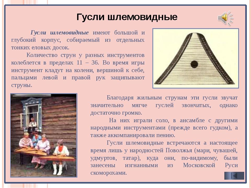 Гудок Гудок - это древнерусский смычковый инструмент наиболее распространённ...