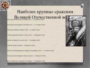Наиболее крупные сражения Великой Отечественной войны: Московская битва (30 с