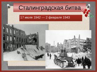 Сталинградская битва 17 июля 1942— 2 февраля 1943