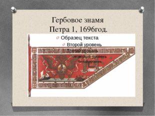 Гербовое знамя Петра 1, 1696год.