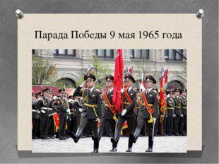 Парада Победы 9 мая 1965 года