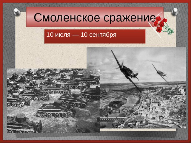 Смоленское сражение 10 июля— 10 сентября