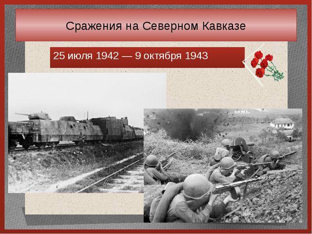Сражения на Северном Кавказе 25 июля 1942— 9 октября 1943