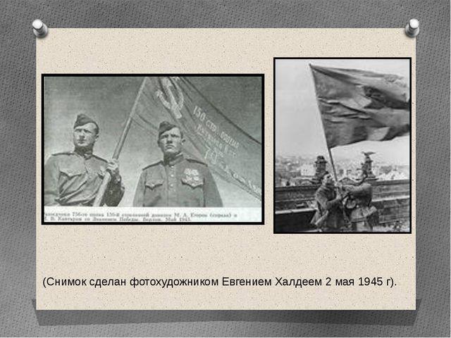 (Снимок сделан фотохудожником Евгением Халдеем 2 мая 1945 г).
