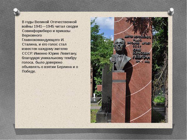В годы Великой Отечественной войны 1941—1945 читал сводки Совинформбюро и при...