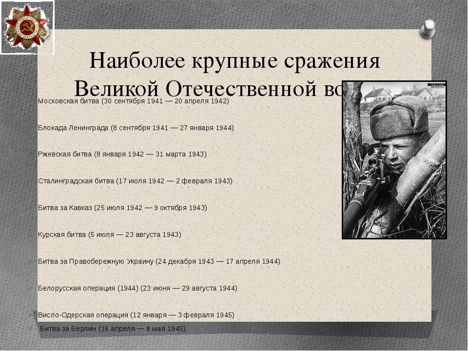 Наиболее крупные сражения Великой Отечественной войны: Московская битва (30 с...