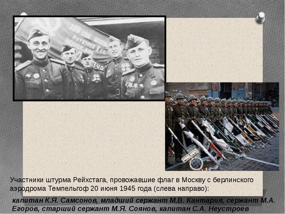 капитан К.Я. Самсонов, младший сержант М.В. Кантария, сержант М.А. Егоров, ст...